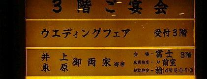 帝国ホテル 013.JPG