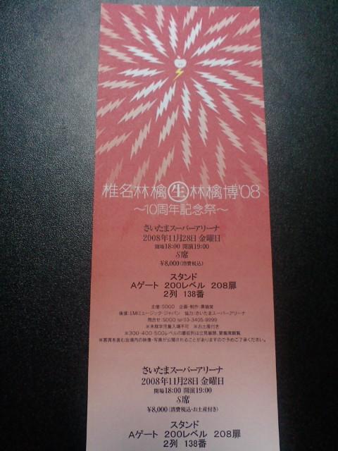 生林檎博 003.JPG